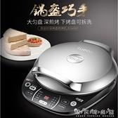 220V 蘇泊爾JD34R67電餅鐺家用雙面加熱烙餅鍋全自動加深可拆洗大烤盤WD晴天時尚