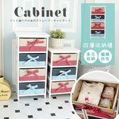 可愛甜點編織四層收納櫃
