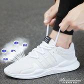 休閒運動男鞋小白韓版潮流板鞋百搭跑步潮鞋網面透氣網鞋 黛尼時尚精品