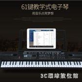 電子琴 多功能男女孩兒童初學者61鍵鋼琴家用寶寶3-6-12歲音樂玩具LB21134【3C環球數位館】