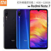 Xiaomi 小米 紅米 Note 7 (4GB/128GB) 4800萬高畫質雙攝紅外線遙控手機◆送 aibo 15000 PLUS LED行動電源