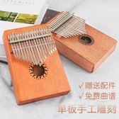 安德魯單板拇指琴17音雕刻圖案卡林巴易學樂器兒童男女手指琴 免運直出交換禮物