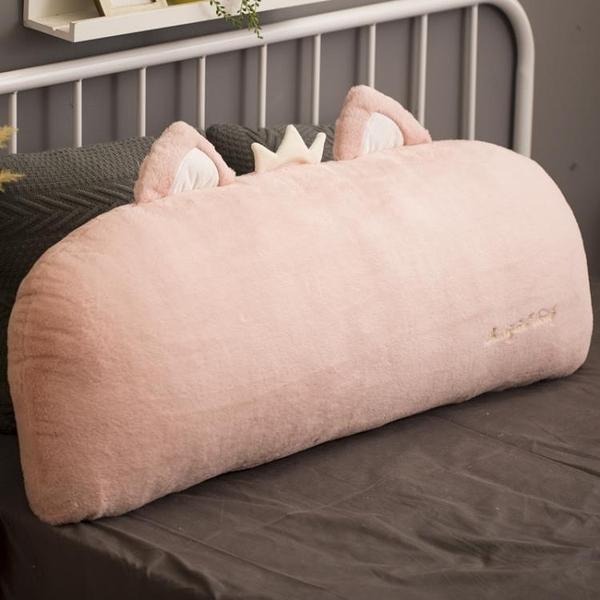 床靠枕 可愛床頭枕頭靠墊大靠背雙人大號可拆洗床上看書靠枕神器抱枕公主【快速出貨】