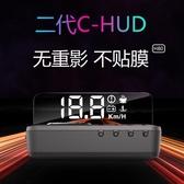 CHUD車載HUD抬頭顯示器通用平視投影儀