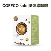 COFFCO kafo 防彈綠咖啡 7包/盒【PQ 美妝】