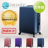 行李箱 流星光影 20+24+28吋 三件組(可混色,需備註) 硬殼行李箱 ABS材質 出國 旅遊【VENCEDOR】