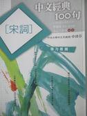 【書寶二手書T1/文學_NKT】中文經典100句-宋詞_季旭昇