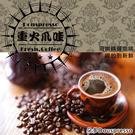 現烘/可代磨【朵多咖啡】重火爪哇Java...