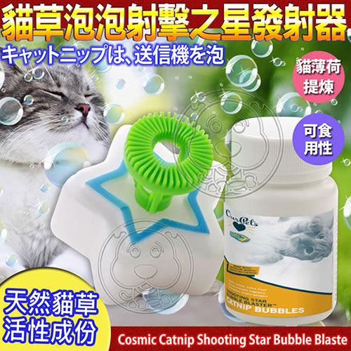 【培菓平價寵物網】美國CosmicCatnip宇宙貓 》100%天然貓草泡泡射擊之星發射器