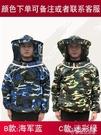 款養蜂服防蜂衣帽蜜蜂防蜂衣全套透氣蜂帽防蜂服蜂箱養蜂工具YYJ 夢想生活家