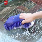 【雙11折300】樂夏 汽車海綿擦清潔用品洗車工具 雪尼爾海綿珊瑚蟲毛絨洗車手套