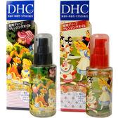 DHC 愛麗絲深層卸妝油(70ml) 限定版【小三美日】