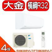 《全省含標準安裝》大金【RXM28RVLT/FTXM28RVLT】《變頻》+《冷暖》分離式冷氣
