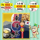 A31Y【韓國の東洋蔘茶▪3D立體蔘塊►600g】野山蔘✔6年根(食品)║花旗蔘茶▪人蔘粉