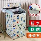 洗衣機罩海爾小天鵝鬆下三洋TCL美的LG全自動波輪洗衣機罩上開防水防潑水防曬套