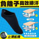 VOLA維菈襪品 夏季薄款止滑隱形襪 100%強制排汗負離子高效排汗 男/女
