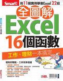 全圖解Excel16個函數