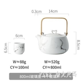 家用陶瓷泡茶壺茶具套裝中式復古大號簡約單壺冷水茶壺耐熱大容量 JY15702【Pink中大尺碼】