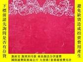 二手書博民逛書店詩藝POETlC罕見ART (民間詩刊)Y380200 出版1993