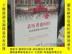 二手書博民逛書店親歷香港迴歸:後過渡期重大事件始末:The罕見major eve