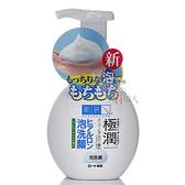 ROHTO肌研 極潤保濕泡洗顏(160ml)【小三美日】