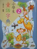 【書寶二手書T1/國中小參考書_NHF】小學生童話字典2_哲也、戎林、劉勇、劉戎