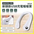 HANLIN-WS24 新頸掛USB充電暖暖寶 隨身禦寒暖爐 懷爐 不怕冷暖手發熱神器 行動暖氣機 可調溫度