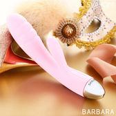 情趣用品-女性商品 美國SVAKOM Barbara芭芭拉7+1段變頻 螺紋型 防水G點按摩棒(淡粉、玫紅任選)