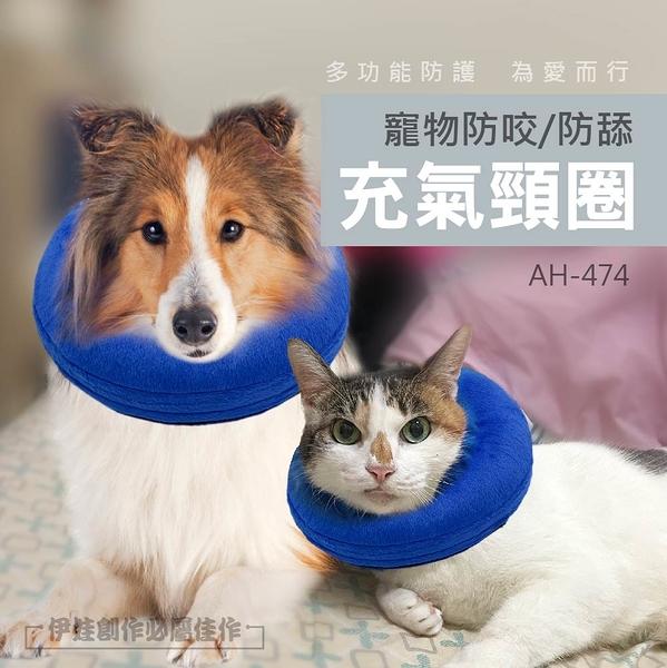 寵物充氣頭套(中)【AH-474】防咬 防舔 防抓 頭套 伊麗莎白頭套 貓咪 狗 甜甜圈手術項圈【3C博士】