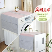 北歐滾筒洗衣機罩防油防水防曬防塵罩子單開門冰箱蓋布 全自動莫妮卡小屋