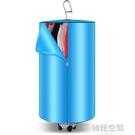 乾衣機 便攜式乾衣機家用學生宿舍小型可折疊烘衣機旅行乾衣器迷你烘乾機