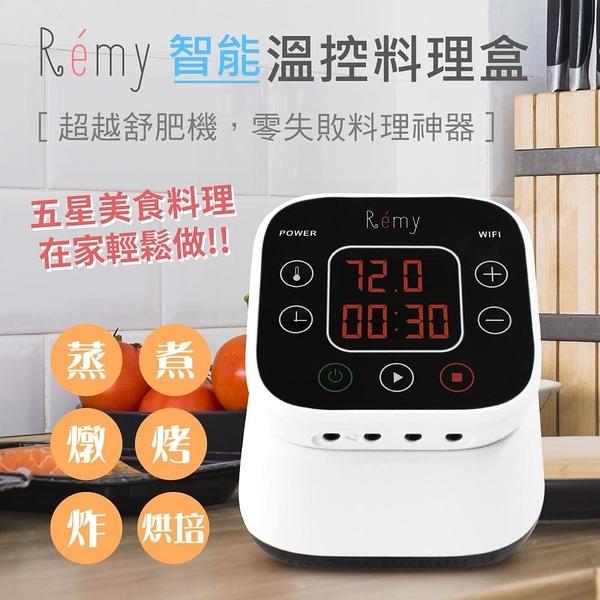 【南紡購物中心】【Cook72】Remy 智能溫控料理盒 舒肥料理機 定溫烹調 智慧溫控 專用感溫棒