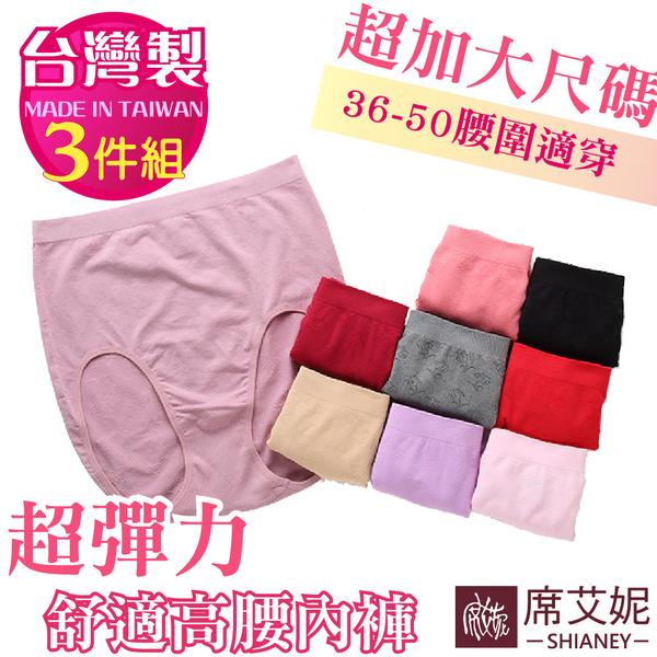 女性 超彈力 超加大尺碼內褲/50吋腰圍以內適穿 孕媽咪也適穿台灣製造 No.689 (3件組)-席艾妮SHIANEY