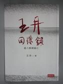 【書寶二手書T2/傳記_IMS】王丹回憶錄-從六四到流亡_王丹