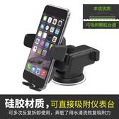 車載手機支駕卡扣吸盤式固定汽車上放手機的小支架夾通用型魔夾支撐 居享優品