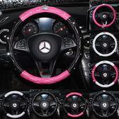 汽車方向盤套女士時尚鑲?四季通用型奔馳寶馬奧迪可愛個性車把套 免運滿499元88折秒殺