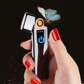 網紅抖音同款雙面點煙器USB充電打火機觸摸感應打火機 芥末原創