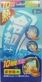 退熱貼布 日本進口 醫康 (6片裝/盒)