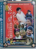挖寶二手片-O06-057-正版DVD*相聲【笑口常開-黃半仙/DVD+CD】-相聲喜劇小品經典