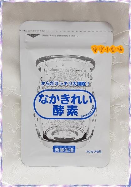 日本原裝 發酵生活 體內環保酵素【1包30顆】[寶寶小劇場][現貨不必等]