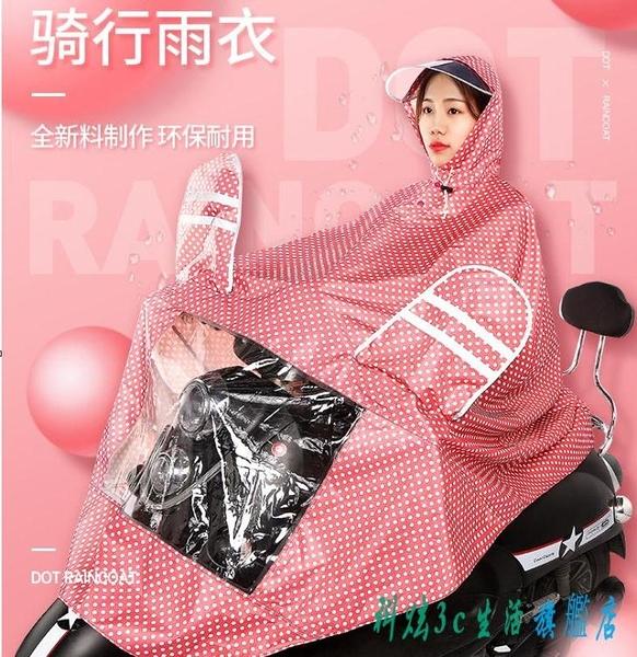 天堂傘電瓶車摩托車雨披全身小清新波點雨衣女騎自行單人加大加厚 OO6956『科炫3C』