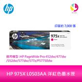 HP 975X L0S03AA 洋紅色墨水匣L0S03A 適用HP PageWide Pro 452dw/552dw/477dw/577dw/577z