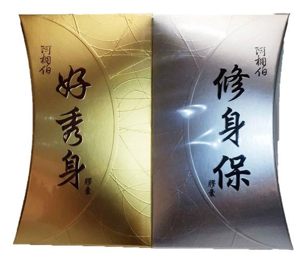 阿桐伯窈窕日夜膠囊(阿桐伯好秀身膠囊1盒+修身保膠囊1盒)正品保證 【RH shop】