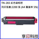 【享印科技】Brother TN-265M 紅色副廠高容量碳粉匣 適用 HL-3170CDW/MFC-9330CDW