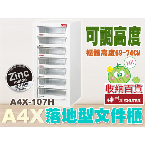 樹德 落地型資料櫃 A4X-107H (檔案櫃/文件櫃/公文櫃/收納櫃/效率櫃)