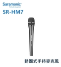 【EC數位】Saramonic 楓笛 SR-HM7 手持麥克風 XLR 卡農 收音 廣播級 電視台採訪 錄音 直播