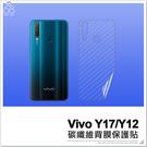 Vivo Y17 Y12 碳纖維 背膜 軟膜 背貼 後膜 保護貼 透明手機貼 防刮 造型 保護膜 背面保護貼