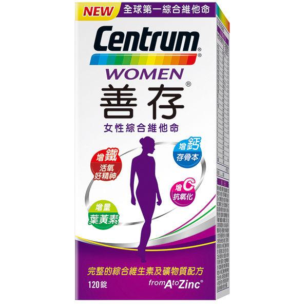 善存女性綜合維他命 120錠 *維康