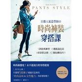 日雜人氣造型師の時尚褲裝穿搭課(5款經典褲型×5種低溫色彩×4項穿搭法則×10個