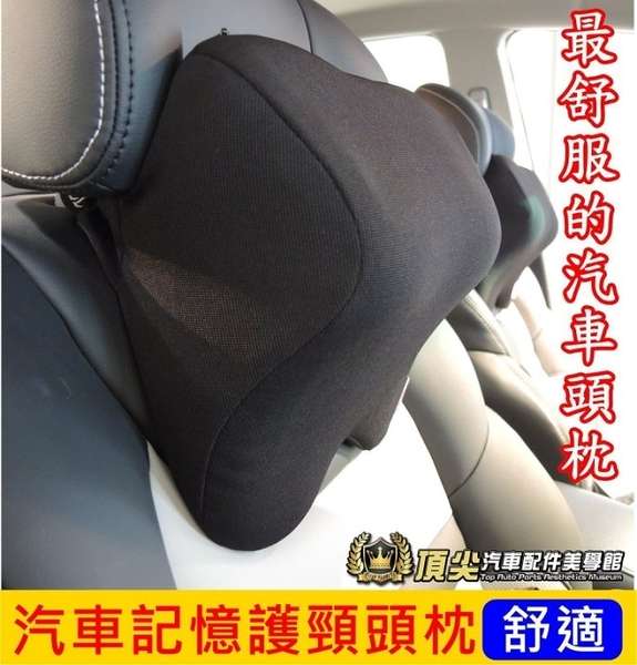 LUXGEN納智捷【URX汽車記憶護頸頭枕】人體工學 駕駛開車舒適枕頭 座椅靠墊 舒服護腰頸